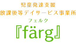 児童発達支援・放課後等デイサービス事業所farg(フェルク)